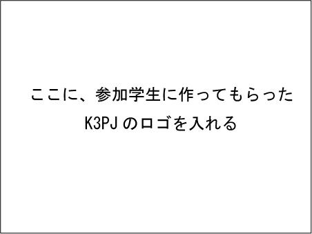 K3PJのロゴを入れる予定を示す画像