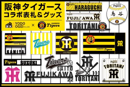 阪神表札のデザインを一覧紹介している画像