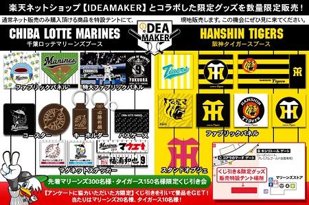 マリーンズ表札と阪神表札のテント販売品一覧の画像