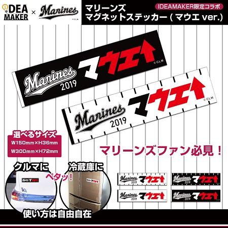 マリーンズのマウエデザインのマグネット商品画像