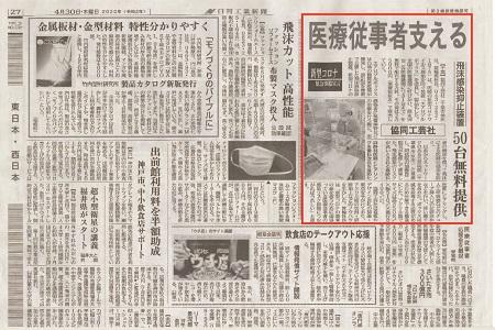 日刊工業新聞におけるエアロゾルボックスに関する記事抜粋
