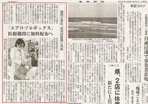 産経新聞におけるエアロゾルボックスに関する記事抜粋