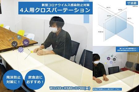 4人テーブル用飛沫感染対策アクリル板衝立のバナー
