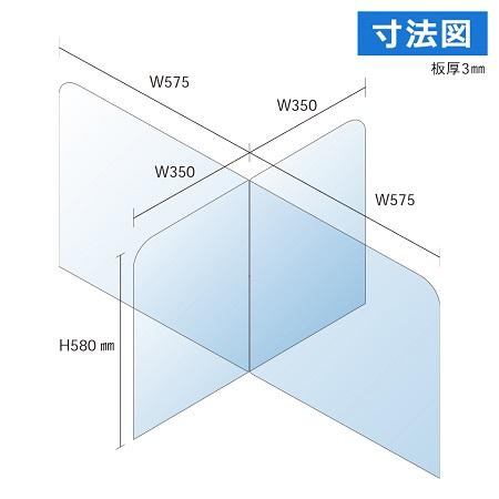 4人テーブル用飛沫感染対策アクリル板衝立の形状図
