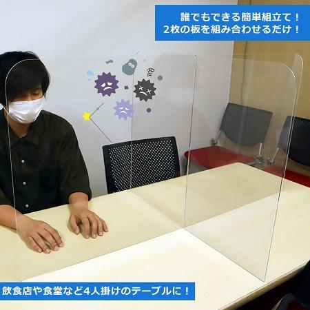 4人テーブル用飛沫感染対策アクリル板衝立の設置状況を説明するために撮影した写真