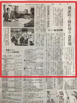 読売新聞に掲載いただいた飛沫感染対策アクリル板衝立に関する記事の切り抜き画像