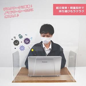 学校や塾用の飛沫感染対策アクリル板衝立を正面から見た写真でノマドワーカーの使い方を伝えるための画像