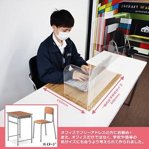 学校や塾用の飛沫感染対策アクリル板衝立を学校や塾のサイズに合わせた設計状況がわかる画像