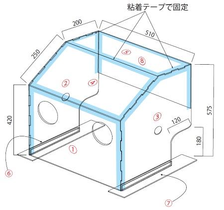 エアロゾルボックスの形状図