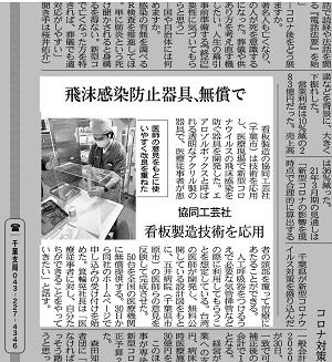 日経新聞におけるエアロゾルボックスに関する記事抜粋