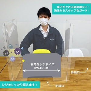 レジ用飛沫感染対策アクリル板衝立の解説画像