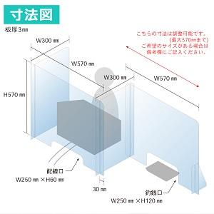 レジ用飛沫感染対策アクリル板衝立の形状図