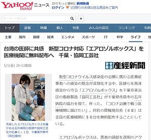 yahooニュースにおけるエアロゾルボックスに関する記事抜粋